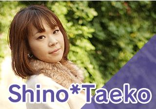 Shino*Taeko