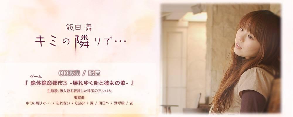 飯田舞アルバム「キミの隣りで…」