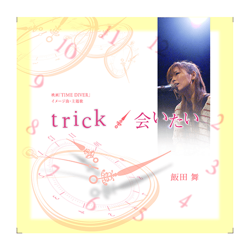 Trick / Aitai
