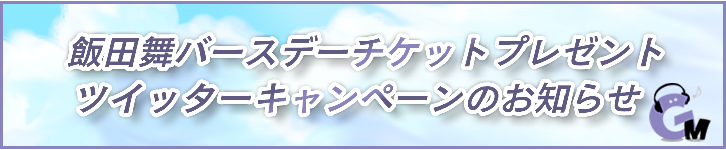 飯田舞バースデーライブチケットプレゼント Twitterキャンペーンのお知らせ