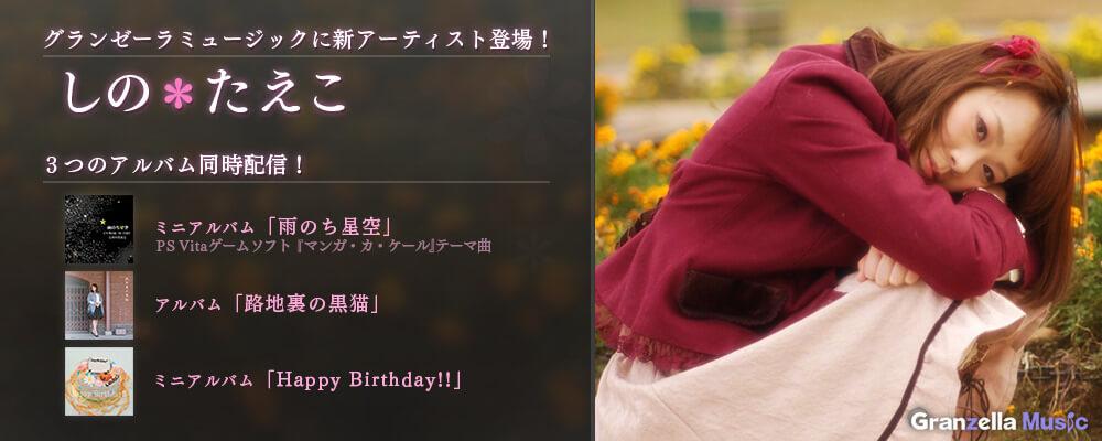 しの*たえこアルバム「雨のち星空」「路地裏の黒猫」「Happy Birthday!!」同時配信!