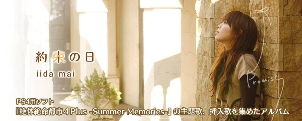 飯田舞アルバム「約束の日」