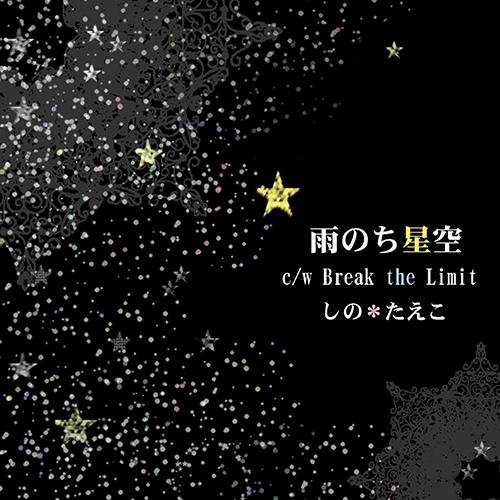 Rain Then Starry Sky